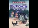 О своей детской книге Чудовища из соседнего двора- Святослав Кошкин, писатель