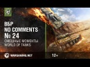Смешные моменты World of Tanks ВБР No Comments 24 WOT