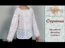 ПРЕЗЕНТАЦИЯ ♥ Белая сорочка-вышиванка крючком • Филейное вязание • СХЕМЫ вязания