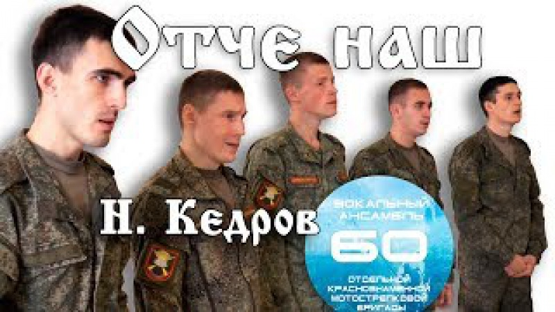 Отче наш Н. Кедров Вокальный ансамбль 60 бригады