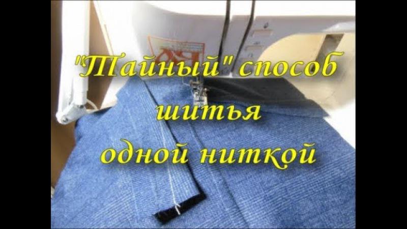 Тайный способ шитья одной ниткой.