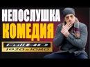 Русская Комедия 2017 Непослушка