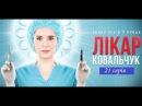 Доктор Ковальчук | Лікар Ковальчук (21 серія) | Мелодрама, премьера 2017