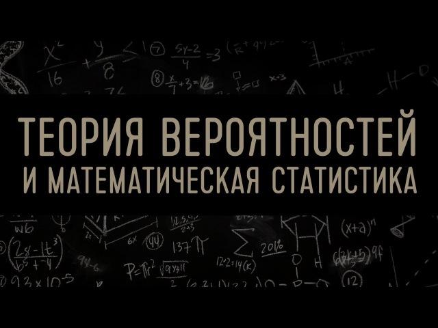 Теория вероятности Математическая статистика Лекция 7 Прогнозирование случайных процессов ntjhbz dthjznyjcnb vfntvfnbxtcrfz