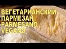 ЧЕМ ЗАМЕНИТЬ сыр ПАРМЕЗАН 👍 QUESO PARMESANO VEGANO👌