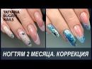 Коррекция Нарощенных Ногтей спустя 2месяца/ Зимний Дизайн Ногтей