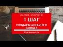 С чего начать свой канал на YouTube? Как зарегистрироваться в Google? Как начать вести Ютуб?