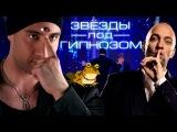 Звезды под гипнозом и ШАРЛАТАНСТВО  Иса Багиров и 1 канал в трансе