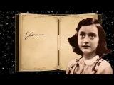 Дневник Анны Франк 75 лет спустя