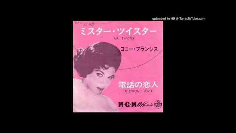 コニー・フランシス ミスター・ツイスター 日本語 1962 Mr Twister