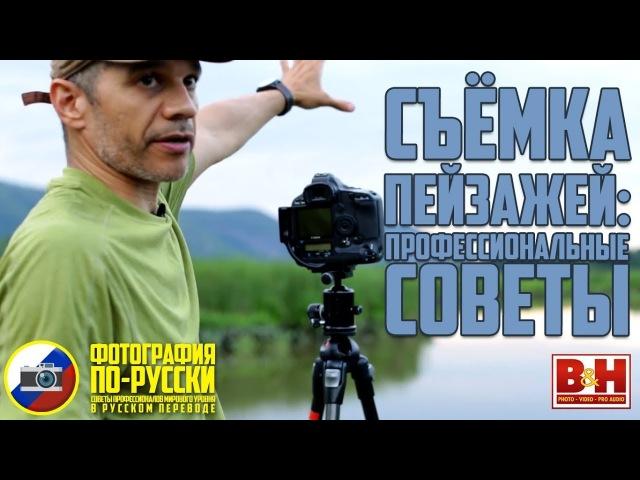 Как снимать ПО-НАСТОЯЩЕМУ КРАСИВЫЕ ПЕЙЗАЖИ Советы профессионального фотографа