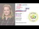 Нам не все равно Богомол Анастасия Викторовна Харина Анна Алексеевна