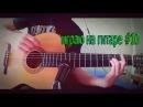Imagine Dragons – Radioactive на гитаре