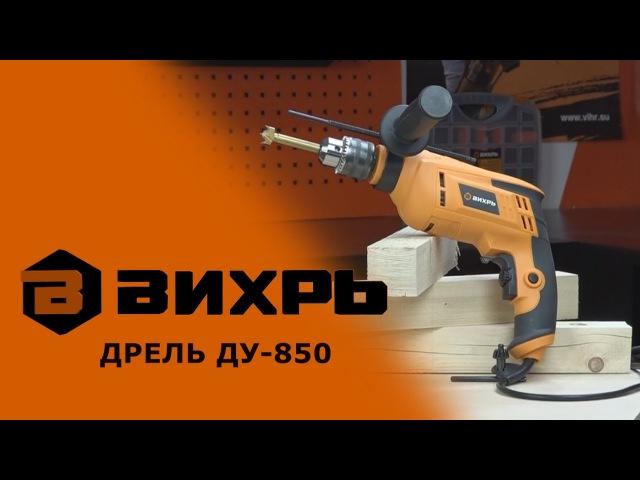 Обзор ударной дрели ВИХРЬ ДУ-850