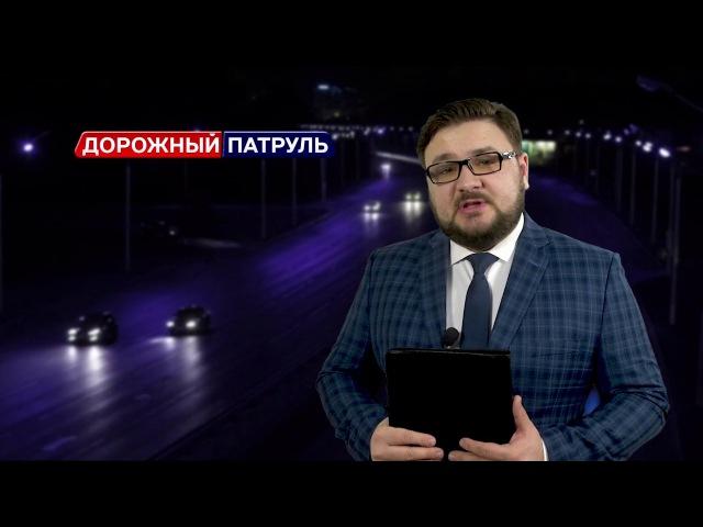Дорожный патруль №48 (эфир от 15.01.2018) на БСТ