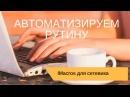 Как установить и использовать IMacros Автоматизация млм в интернете