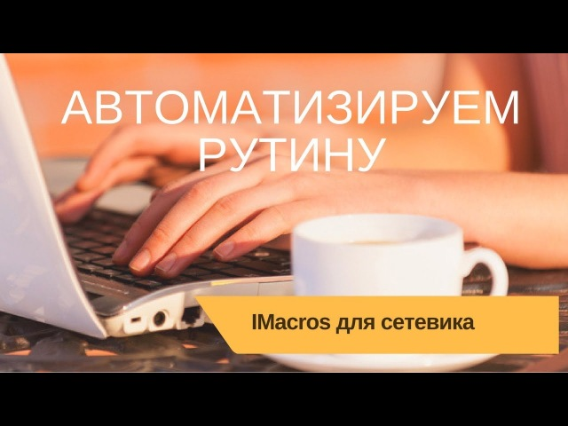 Как установить и использовать IMacros | Автоматизация млм в интернете
