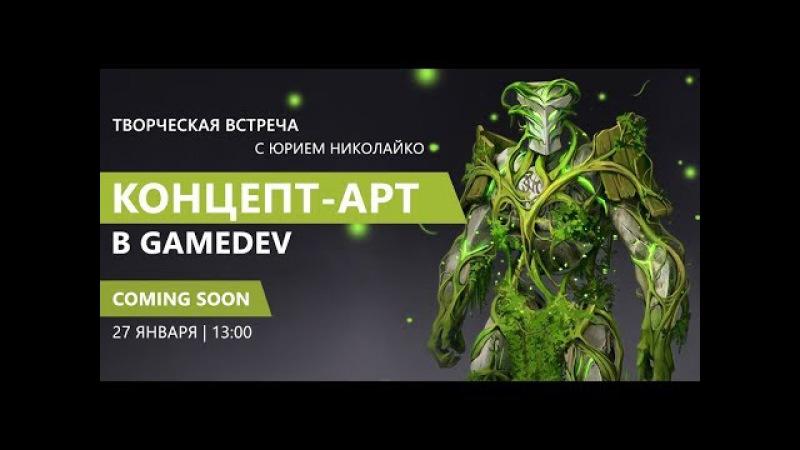 Творческая встреча с Юрием Николайко Концепт-арт в GameDev