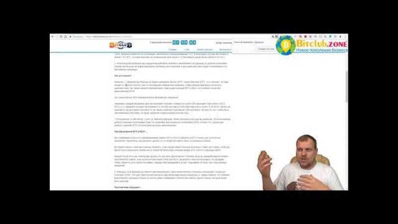 Очень ВАЖНЫЕ НОВОСТИ BitClub Network bitclubzone » Freewka.com - Смотреть онлайн в хорощем качестве