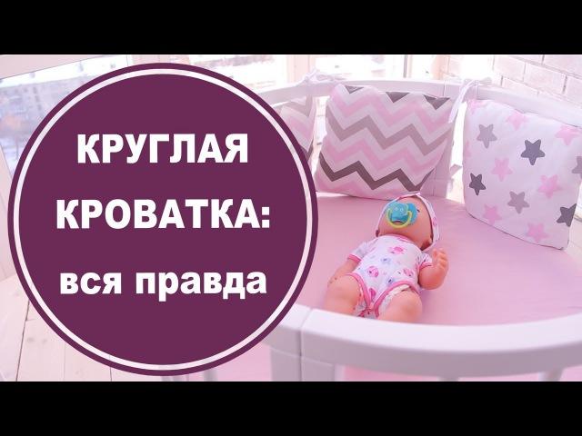 Вся правда о круглых кроватках Совенок Сави Уловки маркетологов Секреты произ