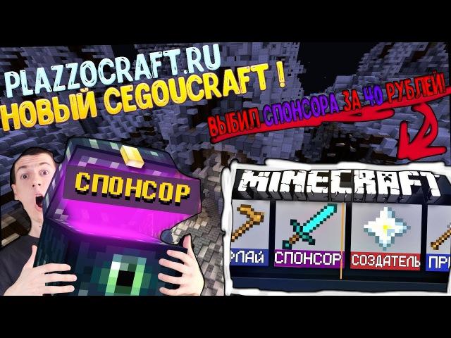 Выбил СПОНСОРА ЗА 40 РУБЛЕЙ! Новый проект CegouCraft! ДОНАТ-КЕЙСЫ ТАЩЯТ! PlazzoCraft ПОМОГИТЕ!