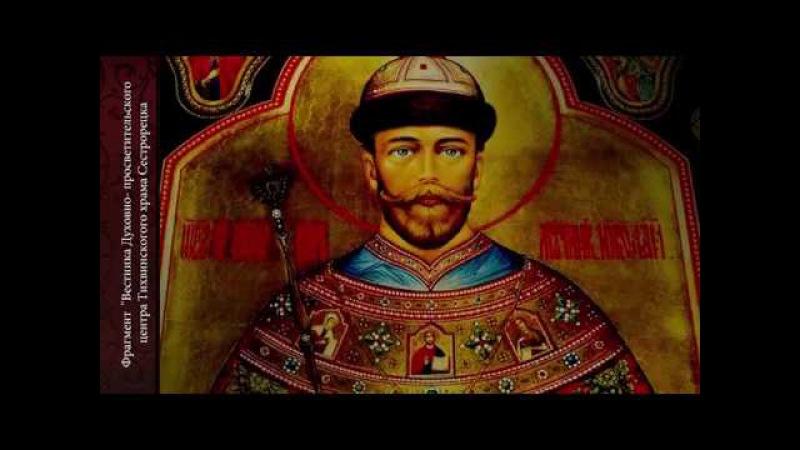 Сретение Мироточивой и Конвойской икон Царя-Страстотерпца Николая Второго