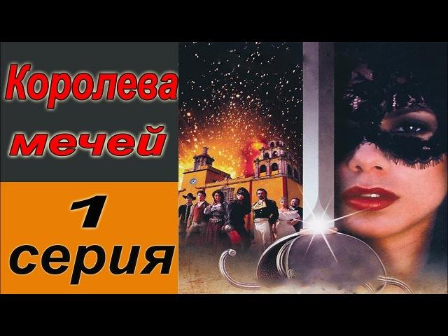 КОРОЛЕВА МЕЧЕЙ 1 серия из 22. (Приключения, боевики, вестерн)