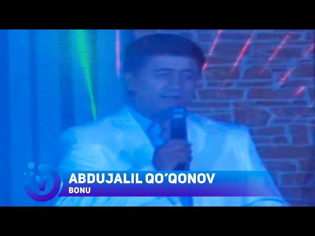 АБДУЖАЛИЛ КУКОНОВ БОНУ MP3 СКАЧАТЬ БЕСПЛАТНО