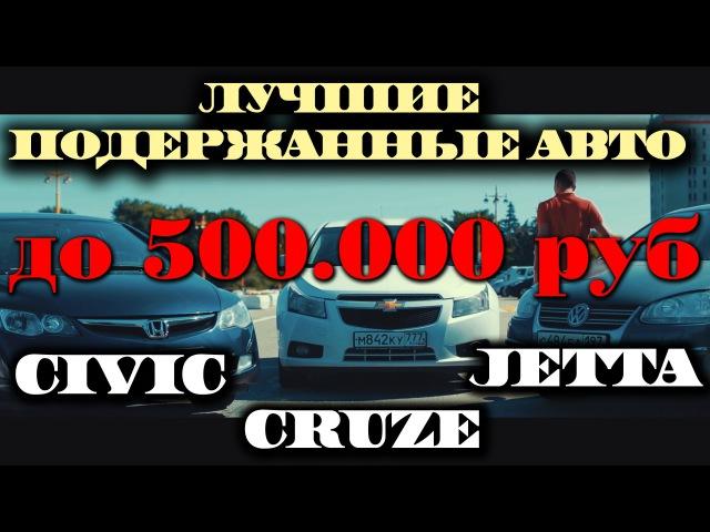 АВТО за СRUZE,Volkswagen JETTA,Honda CIVIC.. ILDAR AVTO-PO - видео с YouTube-канала ИЛЬДАР АВТО-ПОДБОР