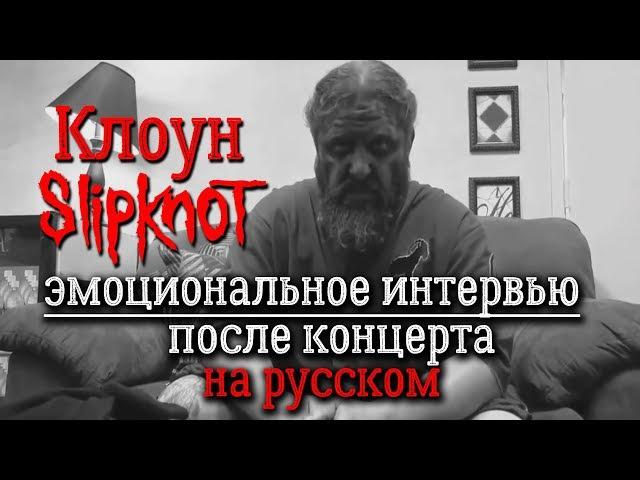 Клоун из Slipknot - эмоциональное интервью после концерта