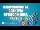 Покер обучение Микролимиты Спектры продолжения Часть 2