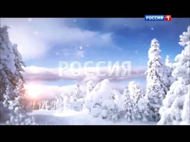 Заставки (Россия 1, 02.10.2012-31.08.2013)