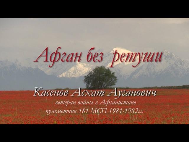 Афган без ретуши Касенов Асхат