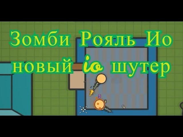 Зомби Рояль Ио видео - Zombs Royale Io геймплей / новый ио шутер