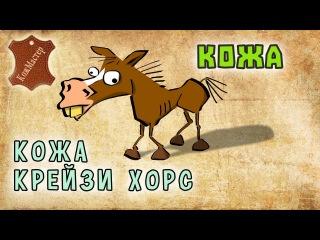 Особенности кожи крейзи хорс. Features of leather crazy horse