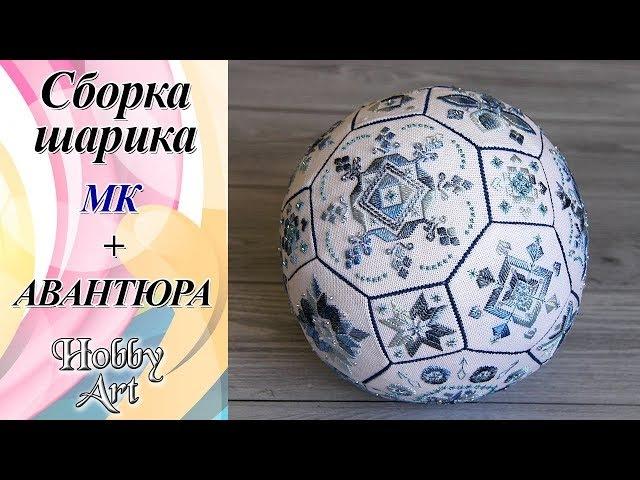 МК по сборке квакерболла АВАНТЮРА от дизайнера шарика