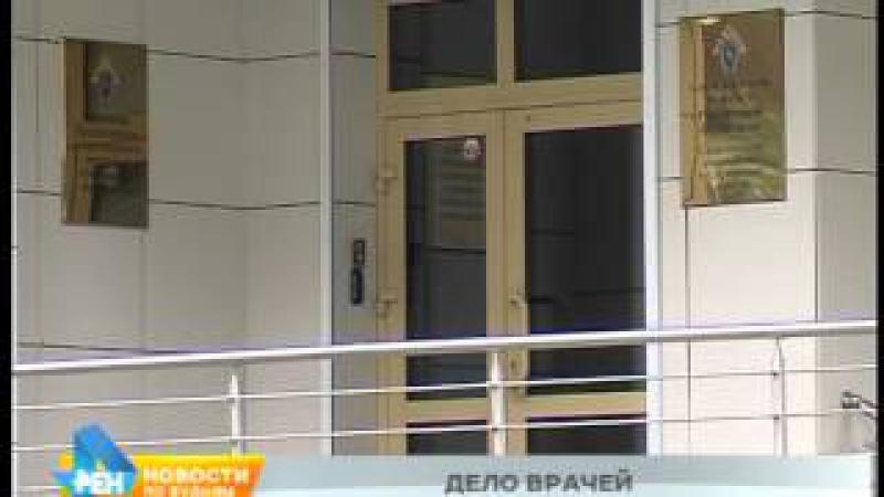 4 врача одной больницы в Боханском районе стали фигурантами уголовного дела