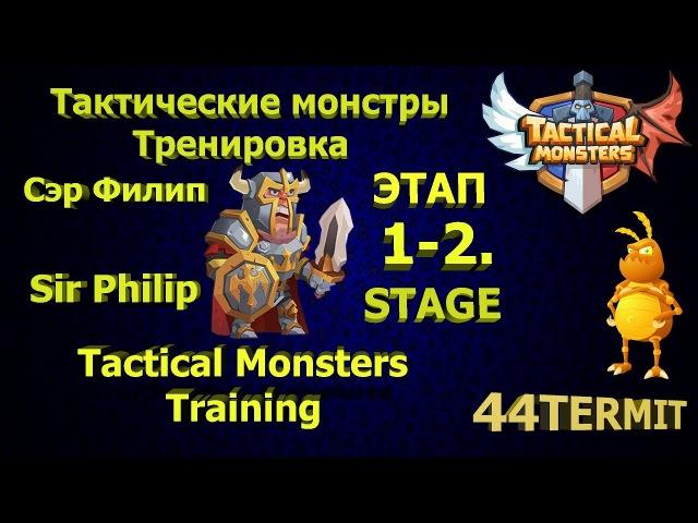 Тактические монстры. Тренировка Сэр Филип 1-2. Tactical Monsters. Sir Philip.