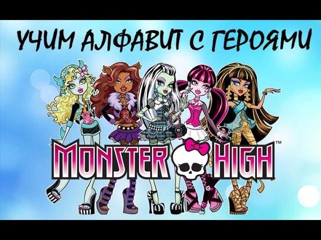 УЧИМ АЛФАВИТ С ГЕРОЯМИ МОНСТЕР ХАЙ!Русская азбука/Learn the Russian alphabet with Monster High