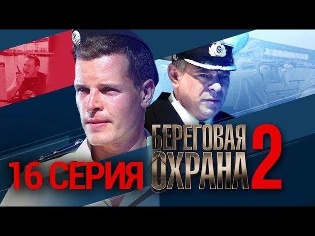 Береговая охрана - 2. 16 серия