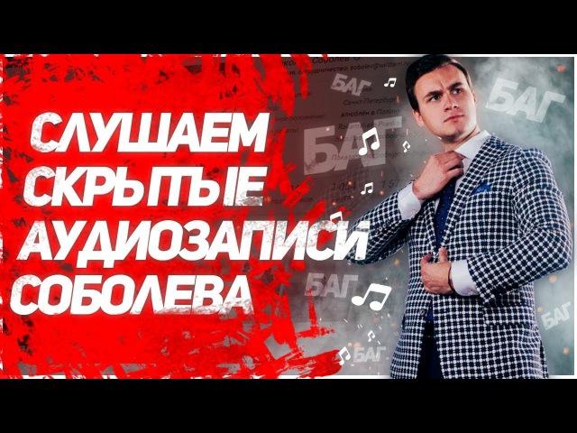 Слушаем скрытые аудио записи Николая Соболева в вк ( Баг ВКОНТАКТЕ )