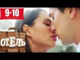 Отель Элеон - финальный сезон - 9 и 10 серии