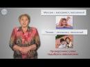 Русский язык 3 класс Удвоенные буквы согласных в корне слова