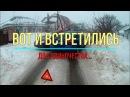 Вот и встретились два одиночества...авария на ул. Астраханской Воронеж.