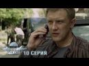 Братство десанта - 10 серия