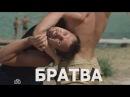 Русский боевик Братва 2017 HD Новинки кино, криминал