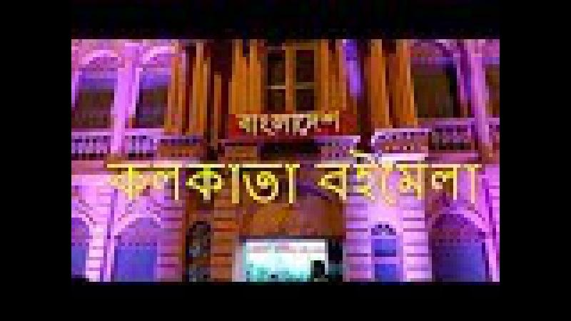 Kolkata Book Fair 2018 Bangladesh Stall-Boi Mela