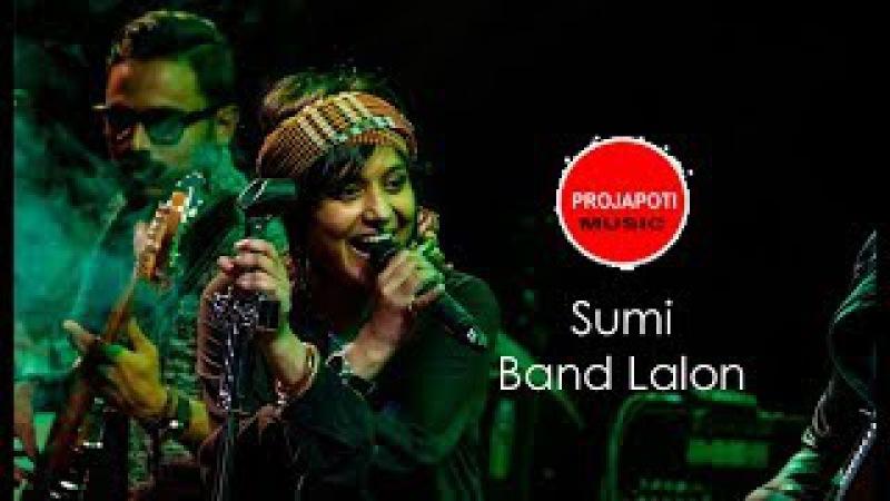 Lalon Band | Sumi | Bangla Lalon Geeti Song | Live Lalon Music | Projapoti Music Bengali