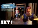 ПРИВЕТ СОСЕД АКТ 1 ПОЛНОЕ ПРОХОЖДЕНИЕ Соседа летсплей на канале Crazy Family Games