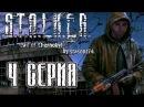 Stalker Call of Chernobyl by Stason174. Неудержимые миссия Болота. Прохождение. 4 Серия.